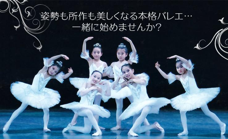 姿勢も所作も美しくなる本格バレエ。一緒に始めませんか?