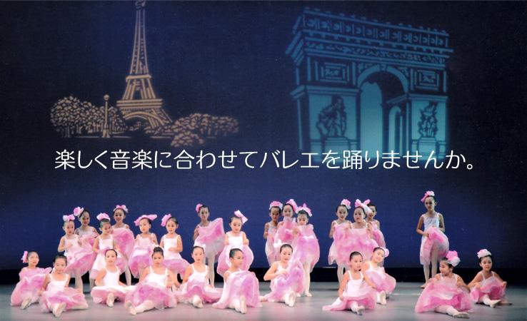 板橋区のバレエ教室 lily ballet studio リリィバレエスタジオ 東京